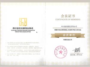 四川省会展协会会员