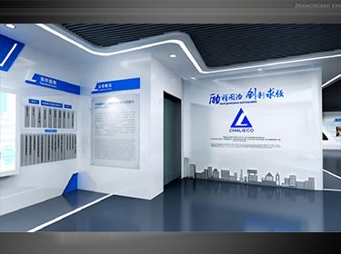 中铝企业文化墙