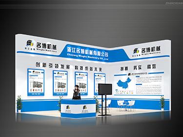 机械工业展|名博