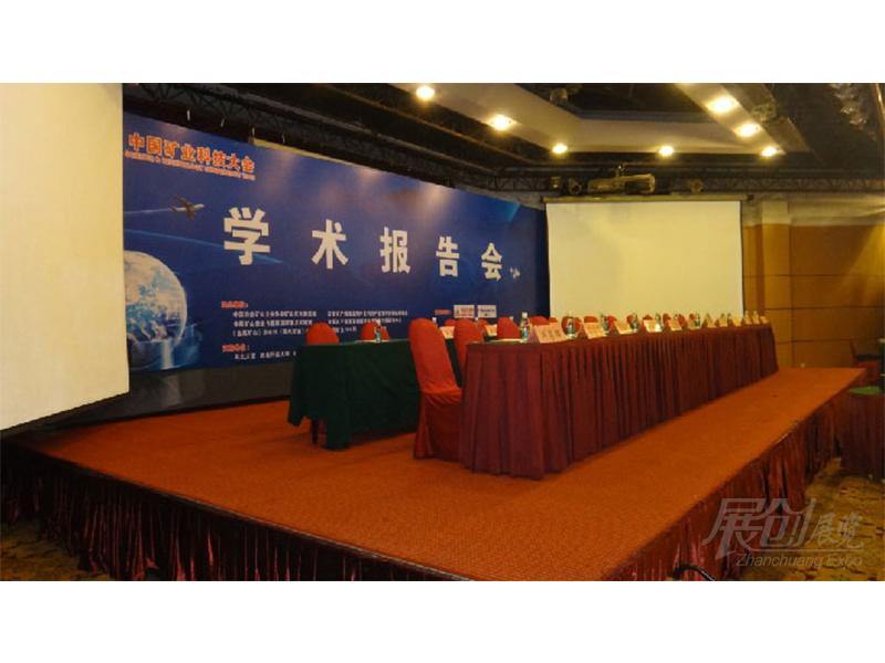 矿业大会四川会议现场布置