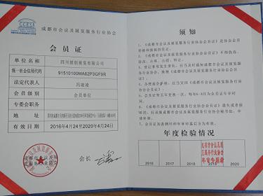 成都市会展协会会员证