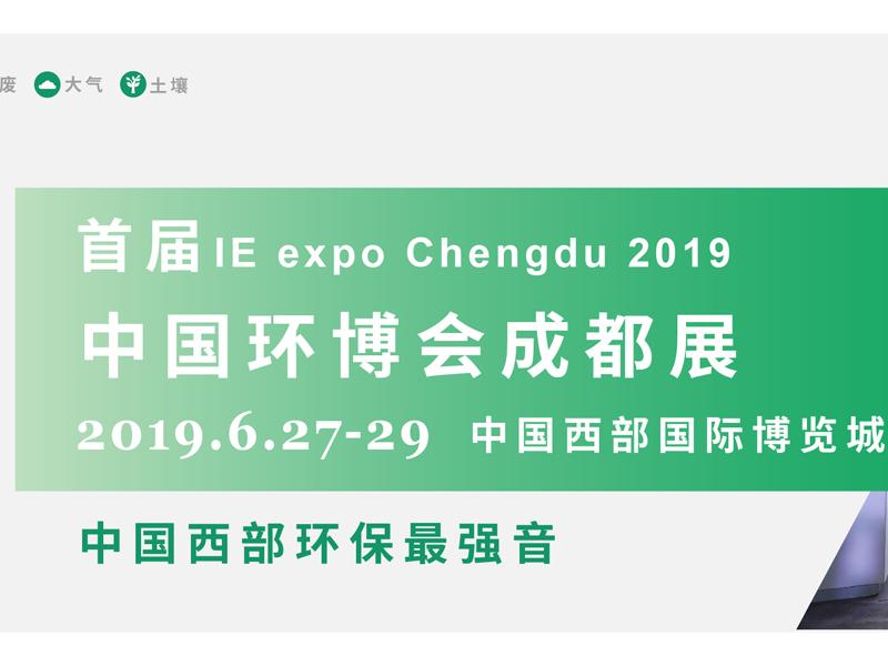 2019中国西部成都国际生态环境保护博览会丨成都生态展展台设计搭建公司,成都环博会腾讯分分彩公司