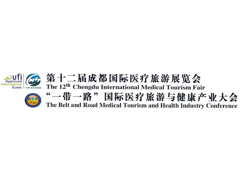 2019第十二届中国(成都)国际医疗旅游腾讯分分彩会,医疗旅游展台设计搭建公司,成都医疗旅游腾讯分分彩展示