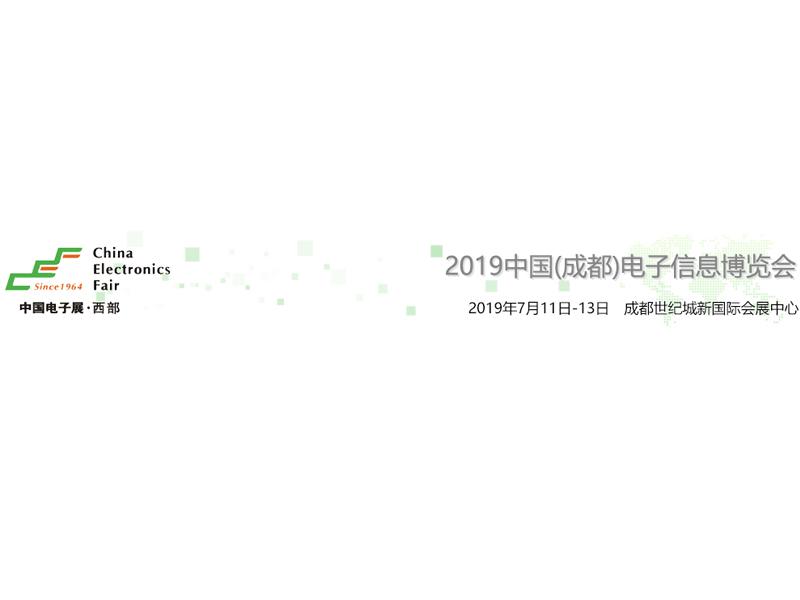 2019年中国(成都)电子展,2019年中国(成都)电子信息博览会,成都电子展腾讯分分彩设计搭建,电子展展台设计搭建