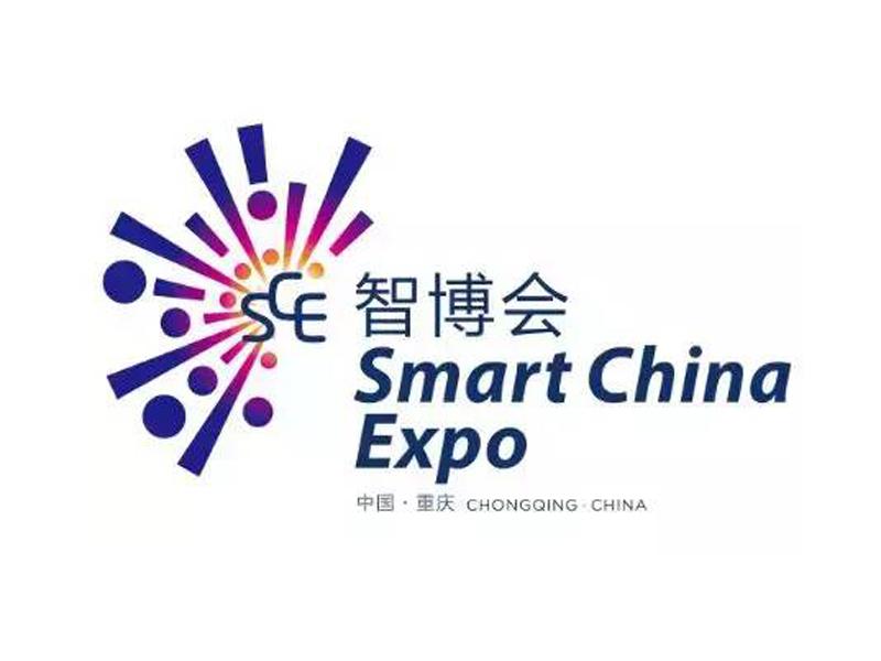 2019重庆智博会,2019中国国际智能产业博览会,重庆智博会展台设计搭建公司