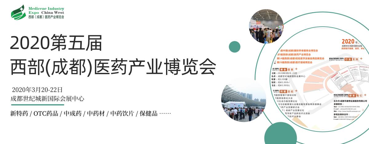 2020西部(成都)医药产业博览会,药交会展台设计供应商,成都药交会展台搭建。
