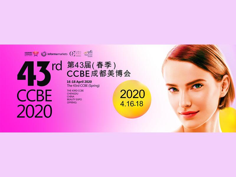 2020第43届成都美博会,成都美博会腾讯分分彩设计搭建公司