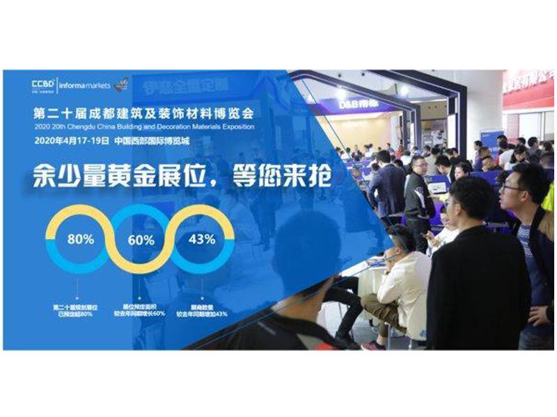 2020第二十届中国成都建筑及装饰材料博览会,2020中国成都供热通风、空调及舒适家居系统展
