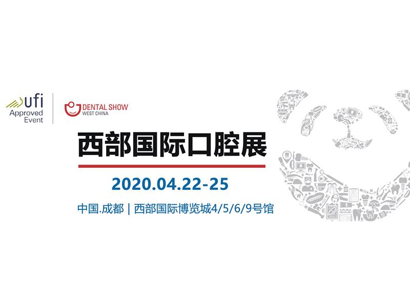 2020第19届中国(西部)国际口腔设备与材料腾讯分分彩会暨口腔医学学术会议,口腔展腾讯分分彩设计搭建公司