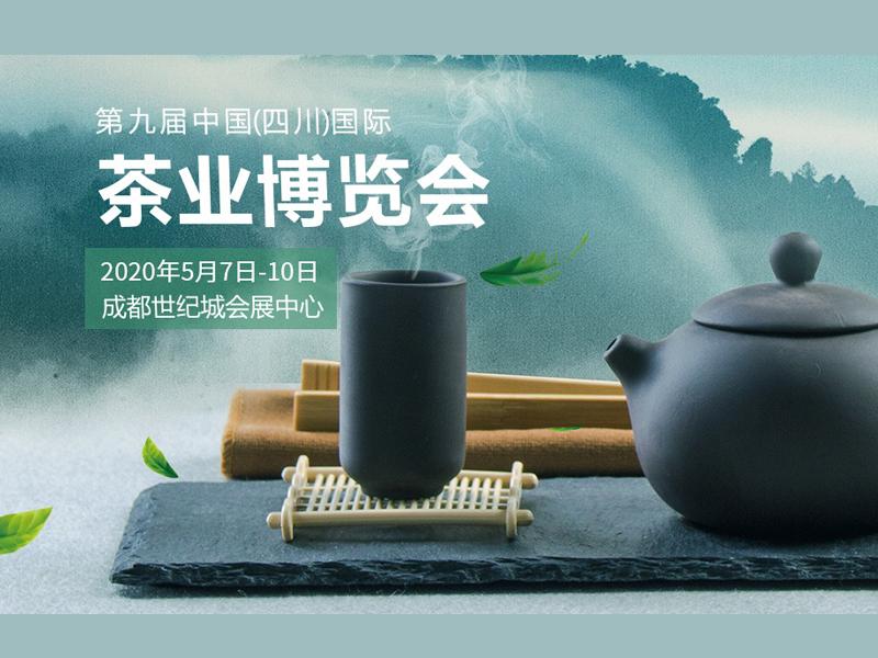 2020中国(四川)国际茶业博览会,茶博会四川腾讯分分彩展示公司,搭建工厂