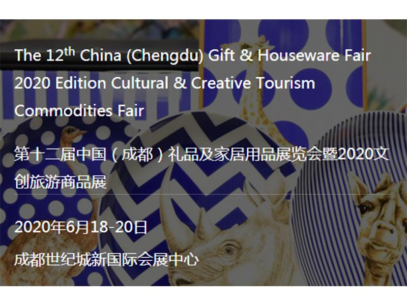 2020第十二届中国(成都)礼品及家居用品腾讯分分彩会暨2020文创旅游商品展、礼品展展台搭建制作