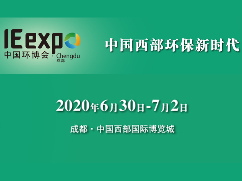 2020年第二届中国西部成都国际生态环境保护博览会、中国环博会成都展、成都环博会展示腾讯分分彩、中国环保展成都搭建布展