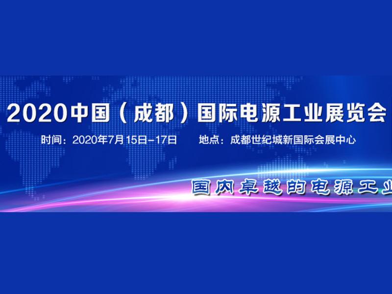 2020中国成都国际3C电子制造及技术装备腾讯分分彩会、2020中国成都国际电源工业腾讯分分彩会、成都电源工业展展台搭建、电源工业展展位特装制作