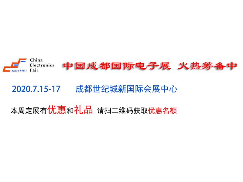 2020年中国(成都)电子展、成都电子展展位特装布置、电子展特装展台布置、成都电子展特装展台布展