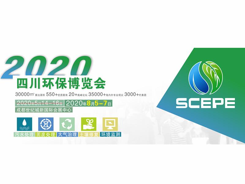 2020中国四川环保产业博览会|四川环保展展位搭建|成都环保展布展搭建|环保展展台搭建布展
